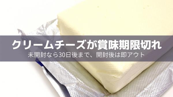 クリームチーズが賞味期限切れ