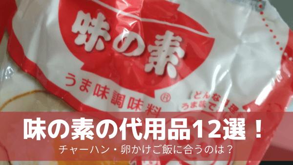 味の素の代用品12選!