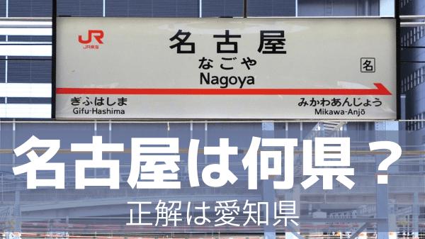 名古屋は何県?