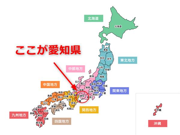 愛知県の位置