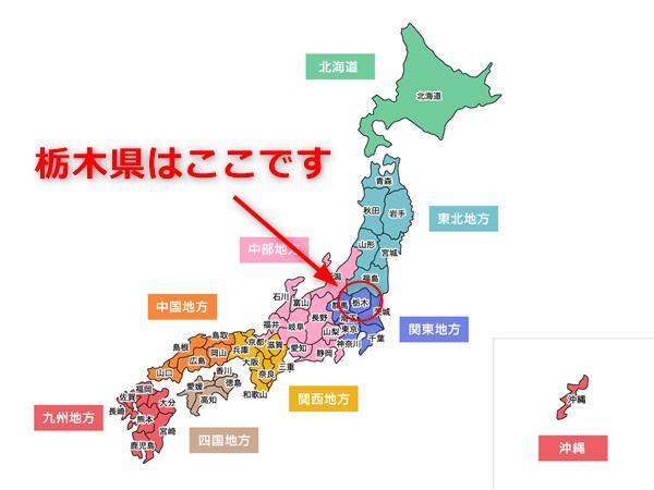 栃木県の位置