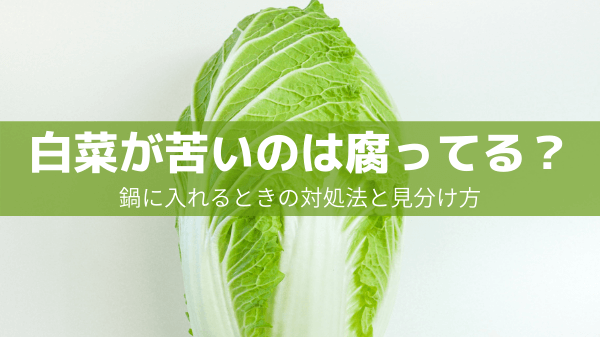 白菜が苦いのは腐ってる?
