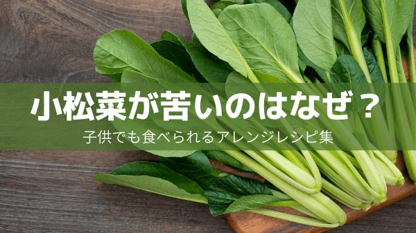 小松菜が苦いのはなぜ?