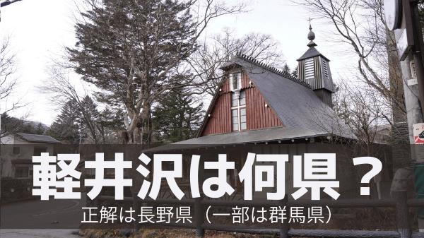 軽井沢は何県?