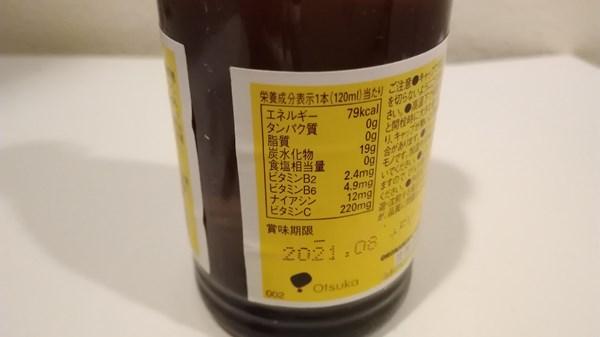 オロナミンCの栄養成分表示