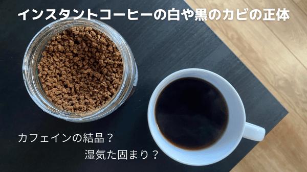 インスタントコーヒーの白や黒のカビの正体