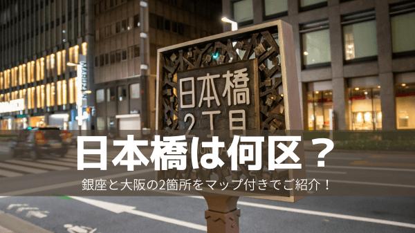 日本橋は何区?