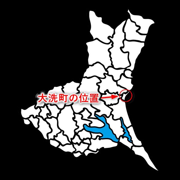 茨城県での大洗町の位置