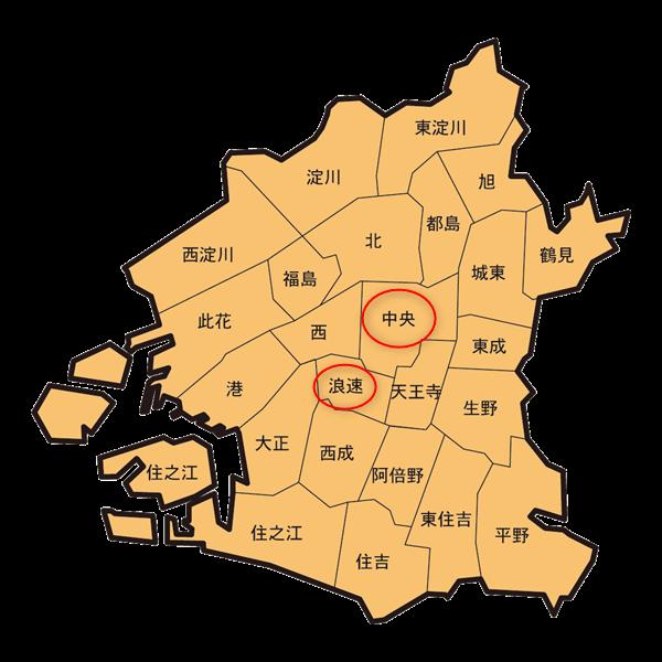 大阪市の中央区と浪速区